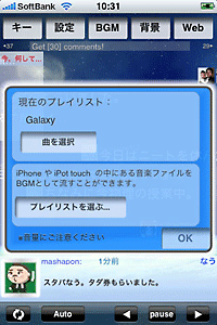 「トレンドなう!」設定ボタン:BGM
