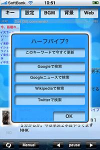 「トレンドなう!」キーボタン:キーワード検索
