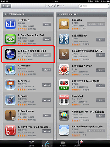 トレンドなう!for iPad 3位