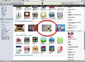 App Storeのギフトナビバナー