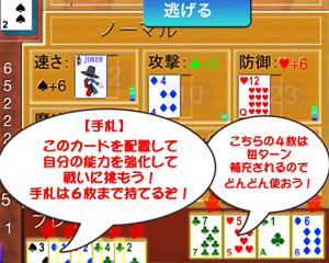 戦闘画面【手札】