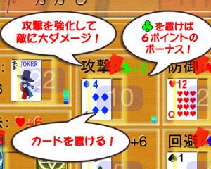 戦闘画面【プレート】
