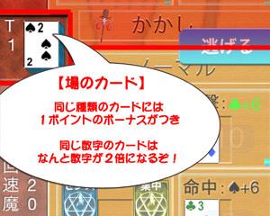 戦闘画面【場のカード】