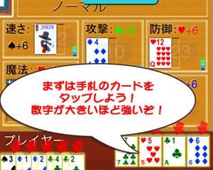 戦いの進め方1 カードを選ぶ