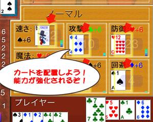 戦いの進め方2 カードを配置