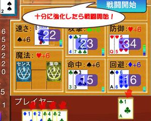 戦いの進め方4 戦闘開始!