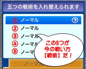 タクティクス編集画面