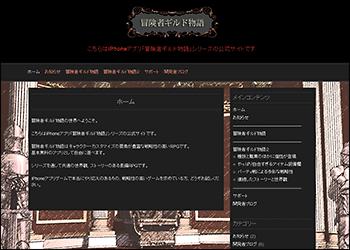 冒険者ギルド物語公式サイト